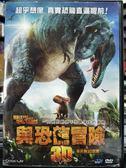 影音專賣店-P04-042-正版DVD-動畫【與恐龍冒險3D 國英語】-