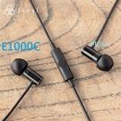 平廣 送袋 Final E1000C 黑色 耳機 台灣公司貨保2年 單鍵麥 日式漆器ABS 耳道 單鍵麥克風