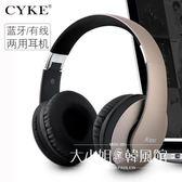 耳機藍牙耳機頭戴式運動vivo無線折疊重低音oppo蘋果通用可接聽電話-大小姐韓風館