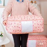 放棉被子收納袋衣物整理袋子裝衣服收納箱牛津布儲物盒特大號搬家 聖誕交換禮物
