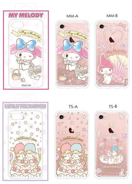 88柑仔店~三麗鷗空壓殼 HELLO KITTY 雙子星 美樂蒂iPhone 7 保護殼 4.7吋手機殼 軟套