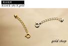 ╭☆ gold shop ☆╯585  延長鍊長3公分+彈簧頭 單條[ kpp 004 ]