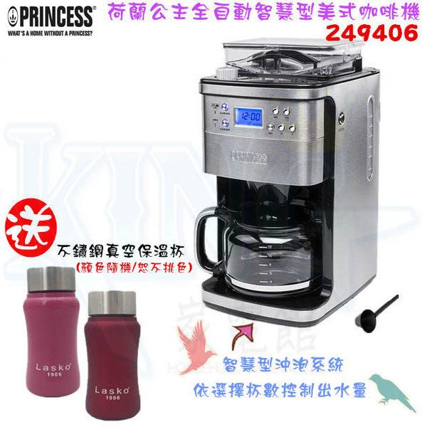 荷蘭公主 Princess 249406【現貨贈不鏽鋼保溫杯 可調整杯數水位】全自動智慧型美式咖啡機