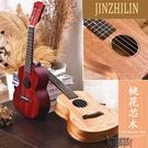 尤克里里21 23 26寸小吉他初學者學生成人男女新手 【快速出貨】