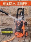 洗車機 洗車神器高壓洗車機家用220v便攜式刷車泵搶全自動清洗機水槍 igo 第六空間