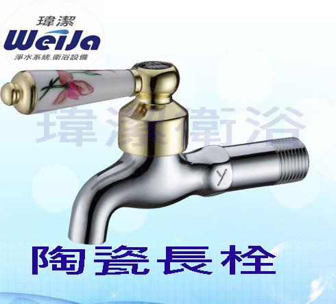 彩繪陶瓷長栓 水龍頭 水閥 水栓 居家DIY 台灣製造