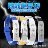 防靜電手環無線消除人體靜電手環男女負離子手腕帶平衡能量防輻射 js4014『miss洛羽』