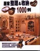 (二手書)居家整理&收納1000例