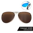 飛行員偏光夾片 (茶色) 可掀式Polaroid太陽眼鏡 防眩光反光 近視最佳首選 抗UV400