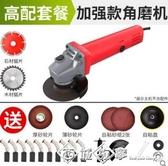 贛春角磨機磨光機家用切割機電動手磨機小型打磨機拋光砂輪機工具QM 西城故事