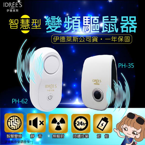 買三贈一 驅鼠器【PH-62】台灣品牌伊德萊斯 環保捕鼠器老鼠籠老鼠夾 抓老鼠 滅鼠 補鼠板