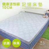 健康活性碳10公分記憶床墊【3x6.2尺 單人】贈毛毯