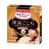 美舒律蒸氣眼罩-淨心陳皮香(5片裝) 【康是美】