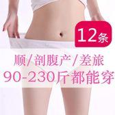 一次性內褲產婦產后月子免洗透氣純棉大碼待產孕婦用品女