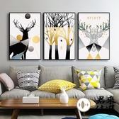 【3幅價】北歐裝飾壁畫幾何抽象餐廳沙發背景墻壁畫臥室掛畫【君來佳選】
