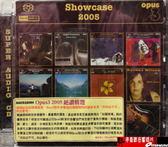 【停看聽音響唱片】【SACD】Opus3 2005絕讚精選
