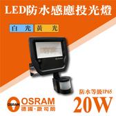【奇亮科技】OSRAM歐司朗 LED感應投光燈20W 《保固3年-全電壓》防水IP65 戶外照明燈戶外投射燈