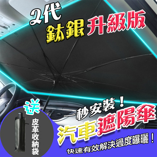 汽車遮陽傘 防曬遮陽 擋風玻璃車內傘 停車用隔熱板【庫奇小舖】