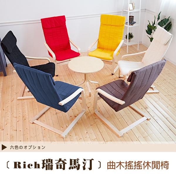 【班尼斯國際名床】~北歐居家曲木暢銷椅‧Rich瑞奇馬汀~完美曲線搖搖休閒椅