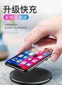 倍思iphonex無線充電器蘋果x三星iphone8手機8plus快充板s8底座QI 3C公社