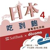 《日本吃到飽》4天日本上網中毒者專用高速4G不降速吃到飽方案/日本旅遊網卡
