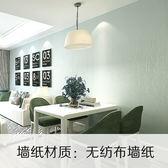 壁紙 現代簡約素色無紡布牆紙 純色硅藻泥壁紙 臥室客廳電視背景牆紙3d 全館免運