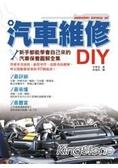 汽車維修DIY:新手都能學會自己來的汽車保養圖解全集