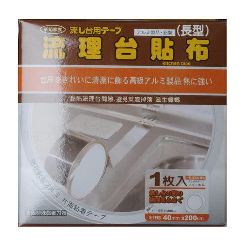 【九元生活百貨】流理台貼布 貼布
