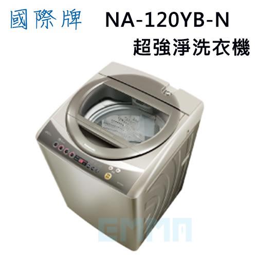 國際牌 NA-120YB-N 超強淨洗衣機