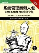 二手書博民逛書店《系統管理員懶人包|Shell Script自動化指令集(電子書): 》 R2Y ISBN:9864763679