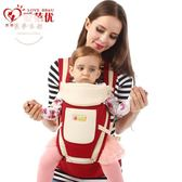 嬰兒背帶 嬰兒背帶寶寶單坐腰凳橫抱帶前抱式小孩四季通用多功能夏季 【好康八折】