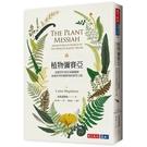 植物彌賽亞(從實習生到皇家園藝師拯救世界珍稀植物的保育之旅)