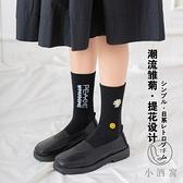 5雙裝純棉長襪男高幫小雛菊黑色襪子女中筒襪潮【小酒窩服飾】