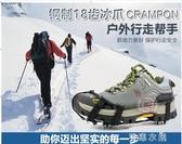 戶外18齒加強型冰爪防滑鞋套雪爪冬天登山鞋釘鞋鍊 雪地泥地冰抓 芊惠衣屋