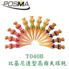 POSMA 比基尼造型高爾夫球托 球釘 球TEE 球梯 (80mm) 12入 T040B