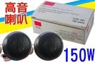 GTO-301 高品質 150W 高音喇叭 小喇叭 提升音場 清晰細緻音效 小號角