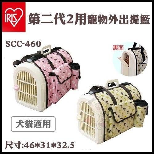 *WANG*日本IRIS寵物提籃外出提籃運輸籠外出籠 SCC-460//粉色補貨中