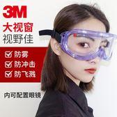 護目鏡 3M護目鏡1623AF亞洲款防護眼鏡防塵眼鏡防風鏡防化學防霧勞保眼鏡