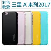 三星 A7 2017 A5 2017 A3 2017 手機殼 軟殼 保護殼 全包邊 馬卡龍色 全包邊 晶彩系列