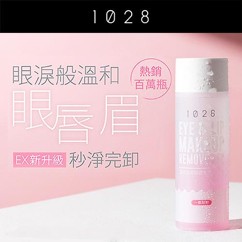 【買一送一】1028 pH7.5 深層清潔眼唇卸妝液EX版【BG Shop】