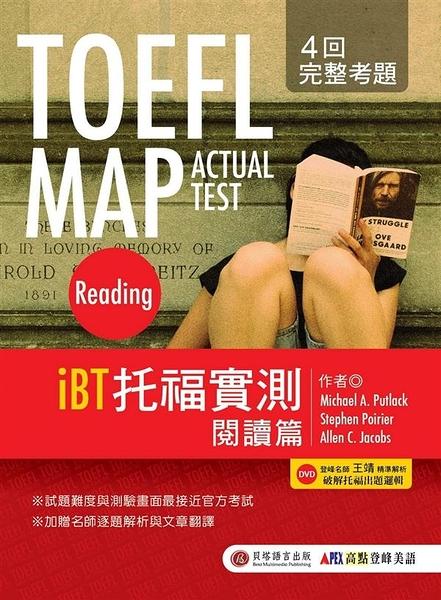 (二手書)TOEFL MAP ACTUAL TEST:Reading   iBT托福實測 閱讀篇(1書+1DVD)