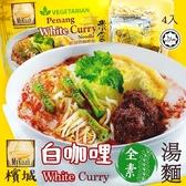 馬來西亞 My Kuali檳城素食白咖哩湯麵 4入【櫻桃飾品】【31568】
