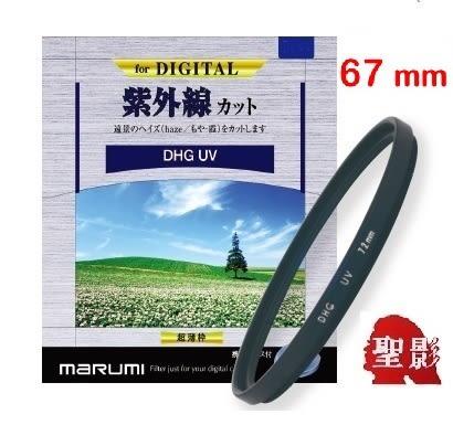 【聖影數位】日本MARUMI 67mm DHG UV L390抗紫外線保護鏡 (數位多層鍍膜) 彩宣公司貨