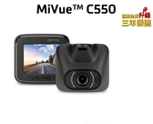 MIO MIVUE C550 附發票 送32G記憶卡+手機支架+靜電貼 Sony感光元件/行車記錄器+GPS測速器