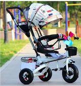 星孩兒童三輪車折疊自行車寶寶嬰兒手推車1--6腳踏童車鈦空輪 愛麗絲精品Igo