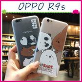 OPPO R9s 5.5吋 Plus 6吋 三隻傻熊背蓋 卡通熊熊手機套 霧面保護套 全包邊手機殼 可愛小熊保護殼