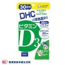 DHC 維他命D3 30日份/30粒 日本原裝 公司貨 保健食品
