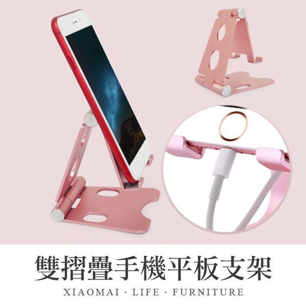 現貨 快速出貨【小麥購物】雙摺疊手機平板支架【Y529】  平版架  手機支架 手機直播