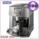 [ 家事達]義大利 迪朗琪 DeLonghi 全自動研磨咖啡機ESAM-3500