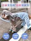 狗狗雨衣小型犬泰迪雪納瑞博美小狗雨天衣服防水寵物雨披四腳全包 夏季狂歡